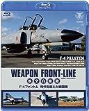 ウェポン・フロントライン 航空自衛隊 F-4ファントム 時代を超...[Blu-ray/ブルーレイ]