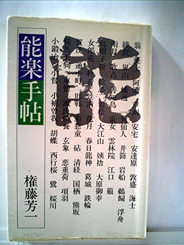 能楽手帖 (1980年)