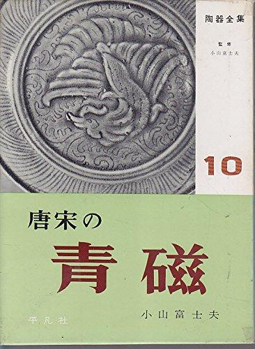 陶器全集〈第10巻〉唐宋の青磁 (1964年)