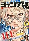 ジャンプ改 VOL.8 2012年 3/15号 [雑誌]