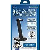 CYBER ・ USBハブ付きヘッドセットスタンド ( PS4 / SWITCH 用) ブラック - PS4