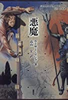 悪魔 (Kenkyusha‐Reaktion Books)