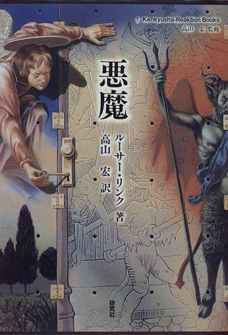 悪魔 (Kenkyusha‐Reaktion Books)の詳細を見る