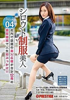 シロウト制服美人 04/プレステージ [DVD]