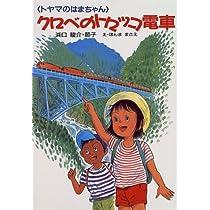 クロベのトロッコ電車―トヤマのはまちゃん (けやきの幼年童話)