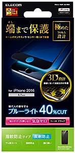 エレコム iPhone7 フィルム / アイフォン7 液晶保護 フルカバーフィルム 防指紋 反射防止 ブルーライトカット ブラック PM-A16MFLBLRBK