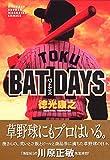BAT DAYS