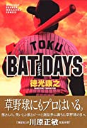 BAT DAYS [Kindle版]