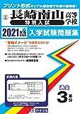 長崎南山高等学校(特別入試)過去入学試験問題集2021年春受験用 (長崎県高等学校過去入試問題集)