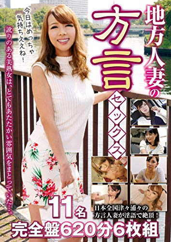 Local married woman dialect sex full Edition 620-6 pair [DVD]
