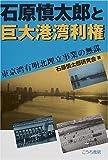 石原慎太郎と巨大港湾利権―東京湾有明北埋立事業の無謀