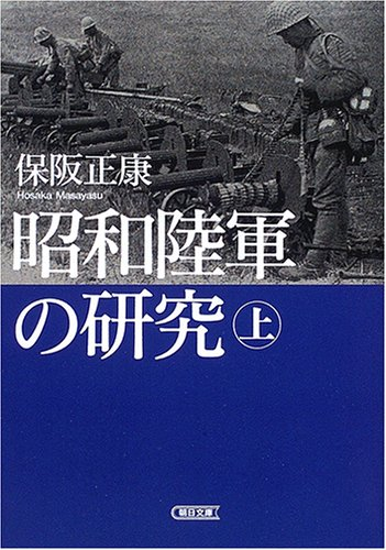 昭和陸軍の研究 上 (朝日文庫)の詳細を見る