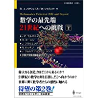 数学の最先端 21世紀への挑戦〈volume2〉