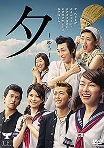 夕-ゆうー(タクフェス公演版) [DVD]