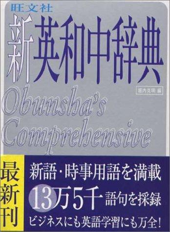 旺文社新英和中辞典の詳細を見る