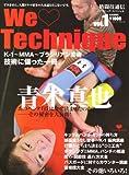 We Love Technique vol.1—格闘技通信テクニック・スペシャル (1) (B・B MOOK 576 スポーツシリーズ NO. 449)