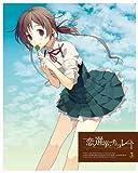 恋と選挙とチョコレート 3(完全生産限定版)[DVD]