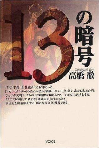 13の暗号