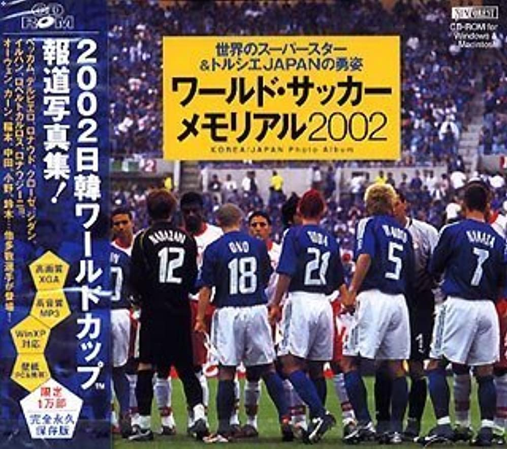 ファントム侮辱補充2002 ワールド?サッカーメモリアル 世界のスーパースター&トルシエJAPANの勇姿