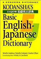 日本語学習 基礎英日辞典 - Kodansha's Basic English-Japanese Dictionary (Japanese for Busy People)