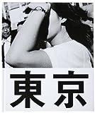山内道雄写真集『TOKYO 2005-2007』