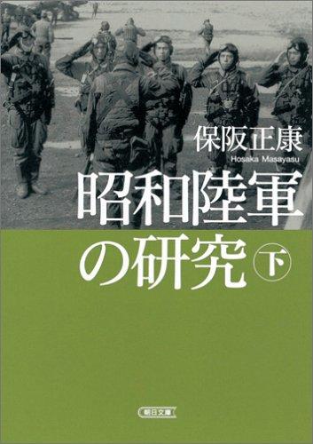昭和陸軍の研究  下 (朝日文庫)の詳細を見る