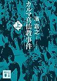 カルマ真仙教事件(上) (講談社文庫)