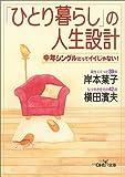 「ひとり暮らし」の人生設計 (新潮OH!文庫)