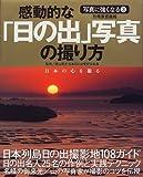 感動的な「日の出」写真の撮り方―日本の心を撮る (別冊家庭画報―写真に強くなる)
