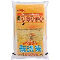 (精米)熊本県産 無洗米 ヒノヒカリ 5kg 平成30年産