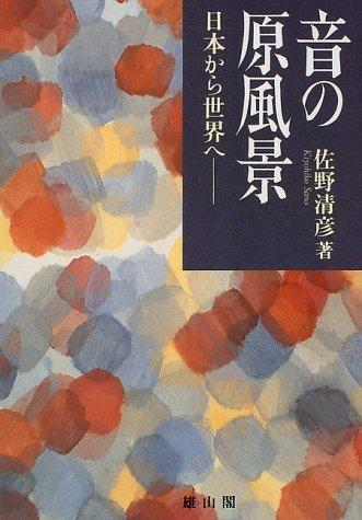 音の原風景―日本から世界へ