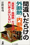 間違いだらけの外断熱/内断熱住宅―「高気密・高断熱」だけでは良い家とはいえない (Yell books)