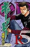 キューピー R5 (YKコミックス・JAPAN)