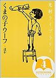 光村ライブラリー〈第4巻〉くまの子ウーフ ほか