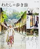大人のおしゃれ手帖特別編集 わたしの歩き旅 (TJMOOK)
