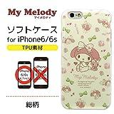 グルマンディーズ サンリオ マイメロディ iPhone6s/iPhone6対応 ソフトジャケット 総柄 SAN-525B
