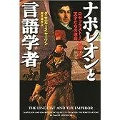 ナポレオンと言語学者 ロゼッタストーンが導いた天才たちの運命