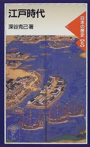 江戸時代―日本の歴史〈6〉 (岩波ジュニア新書)の詳細を見る