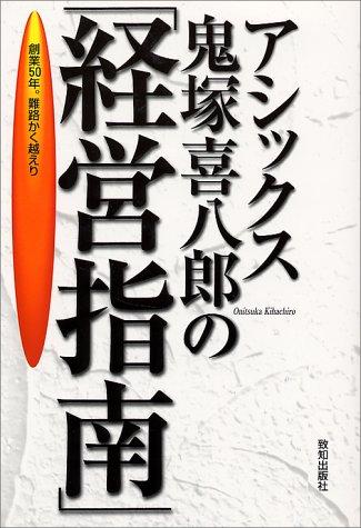 アシックス鬼塚喜八郎の「経営指南」—創業50年。難路かく越えり