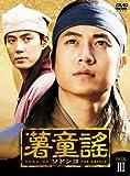 薯童謠〔ソドンヨ〕 DVD-BOX III
