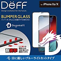 Deff(ディーフ) BUMPER GLASS for iPhone XS バンパーガラス iPhone Xs 2018 用 (ブルーライト・Dragontrail X)