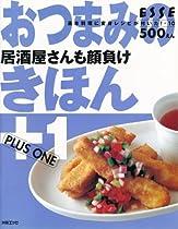 おつまみのきほん+1―居酒屋さんも顔負け (基本料理に変身レシピが付いた! (10))