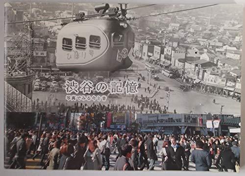 渋谷の記憶 ―写真でみる今と昔