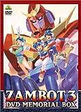 無敵超人ザンボット3 DVDメモリアルボックス[DVD]