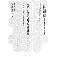 イスラーム神学における信の構造:イーマーンとイスラームの意味論的分析 (井筒俊彦英文著作翻訳コレクション)