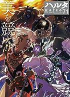 ハルタ 2020-FEBRUARY volume 71