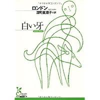 白い牙 (光文社古典新訳文庫)