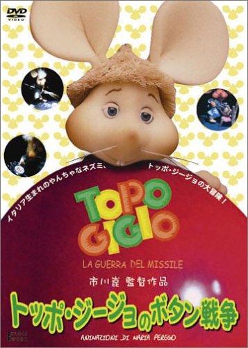 トッポ・ジージョのボタン戦争 [DVD]