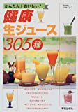 健康生ジュース305種―かんたん!おいしい!