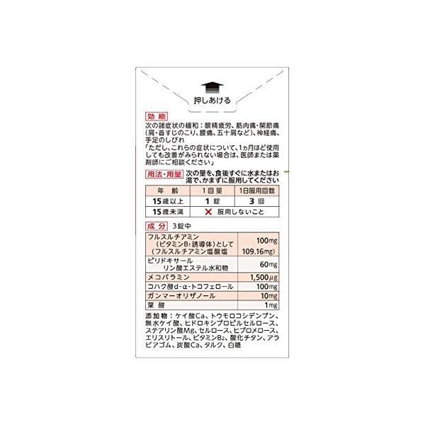 【第3類医薬品】アリナミンEXゴールド 90錠...の紹介画像2
